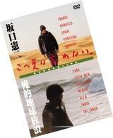 坂口憲二DVDBOX『この夏は忘れない』