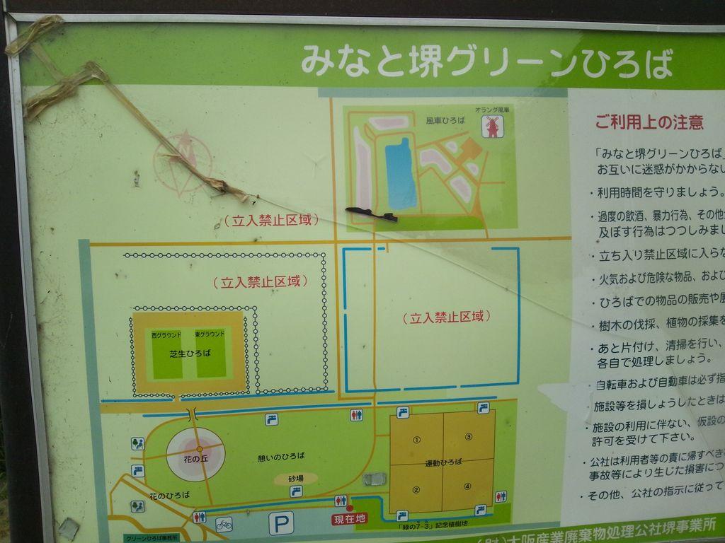みなと 堺 グリーン 広場