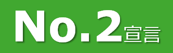 No.2宣言