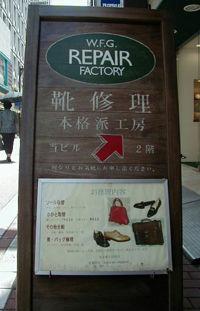 repairfactory1