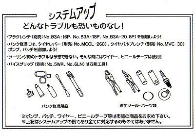 tool_ktc_memo.jpg