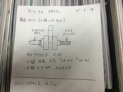 20140516_173915