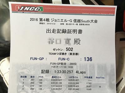 20160522_122700