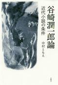 『谷崎潤一郎論 近代小説の条件』