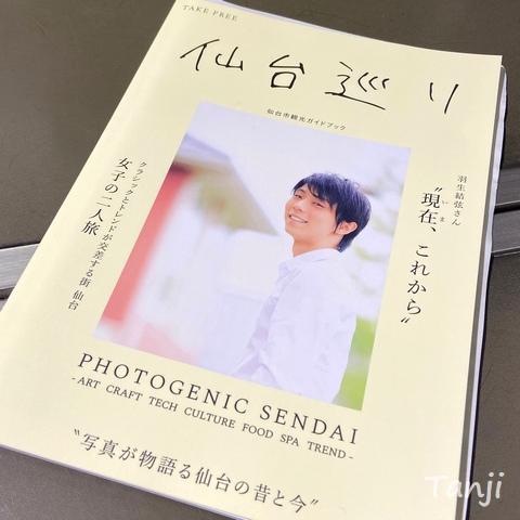 01 仙台巡り、羽生結弦、仙台市観光ガイドブック、Yuzuru Hanyu