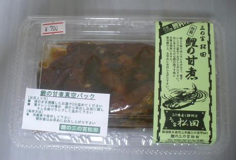 鯉の甘煮 (2)