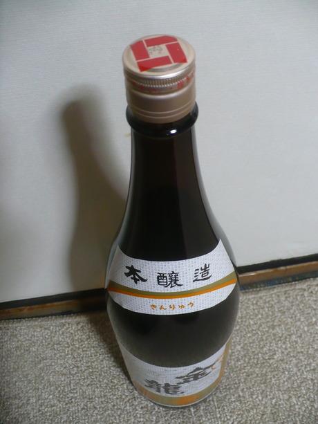 金龍・本醸造 (2)