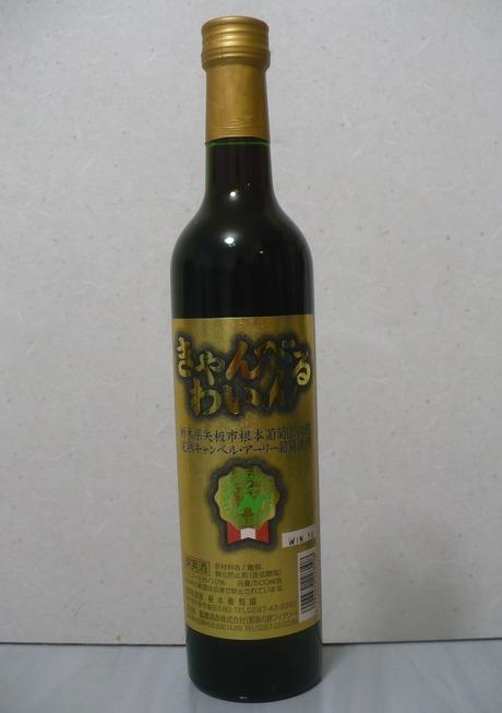キャンベルワイン