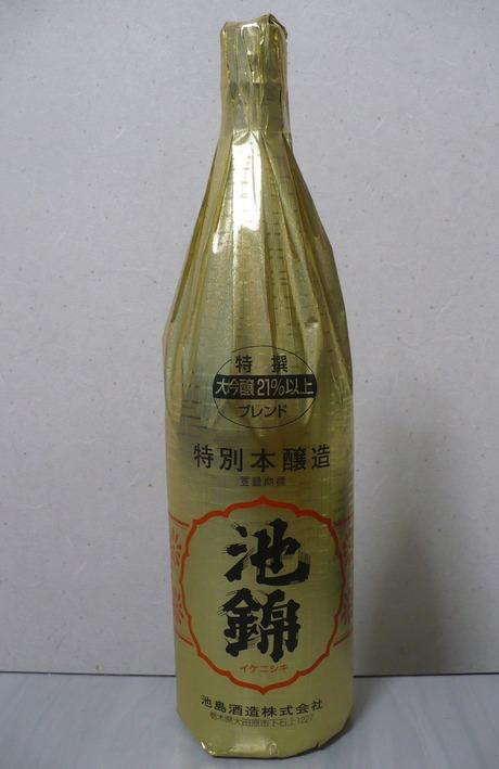 池錦・特別本醸造 (1)