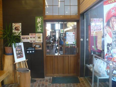 道の駅・ばとう (2)