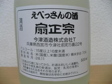 えべっさんの酒 (2)