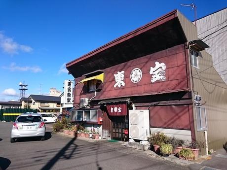 東宝食堂26 (2)