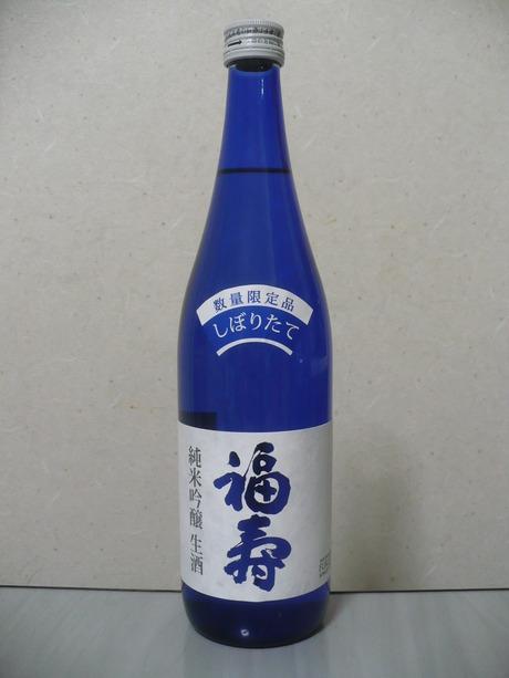 福寿・純米吟醸生酒しぼりたて