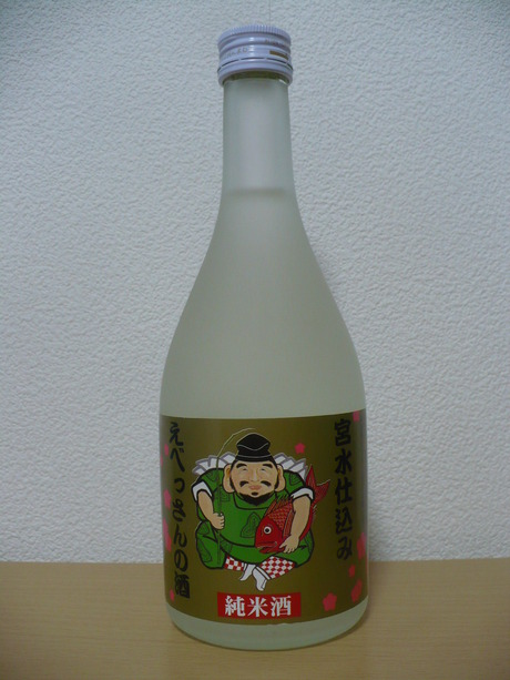 えべっさんの酒 (3)