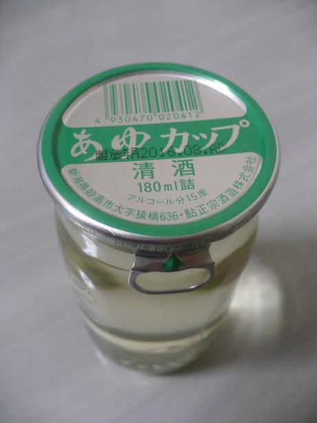 鮎 (2)