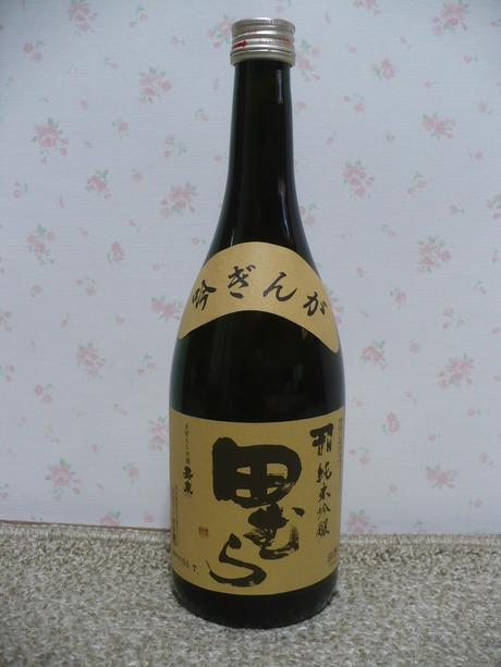 田むら・純米吟醸 (1)