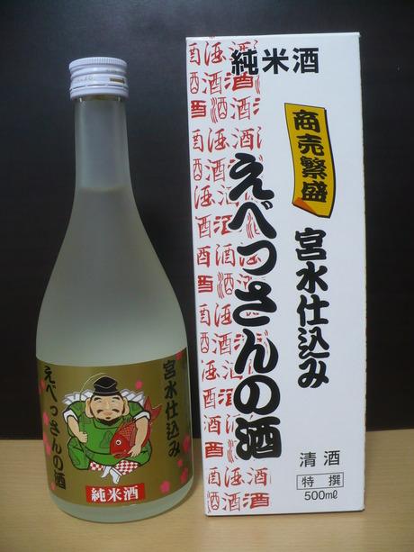 えべっさんの酒 (4)