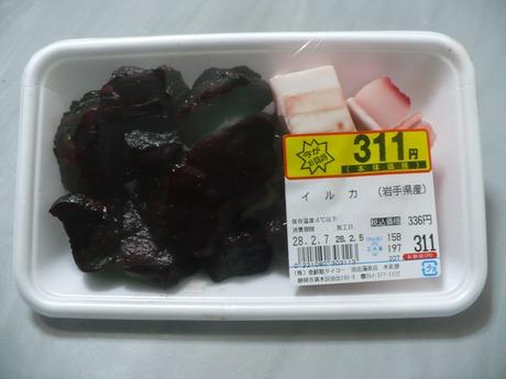 イルカ肉 (2)