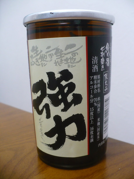 鳥取の幻の米・強力で仕込んだ純米酒カップを飲む!