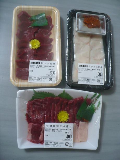マカベ精肉店 (2)