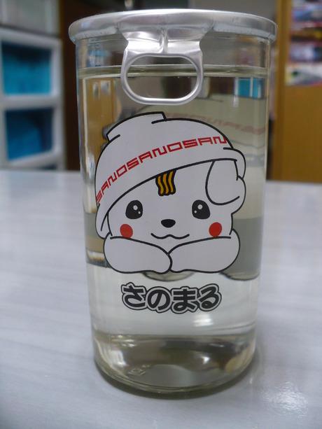 さのまるカップ純米吟醸 (1)