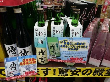 澤乃井 (1)
