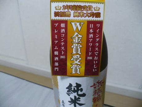 浜福鶴・純米大吟醸 (1)