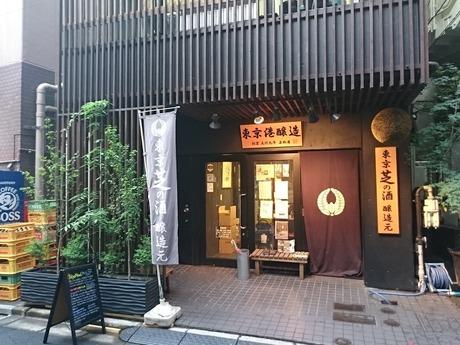 東京港醸造 (3)