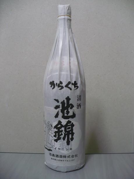 池錦・からくち (1)