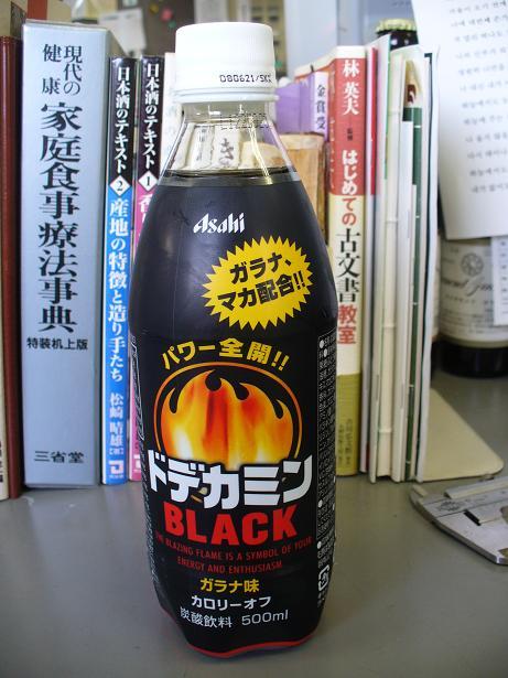 ドデカミン・ブラック