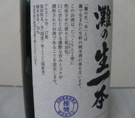 剣菱25 (2)