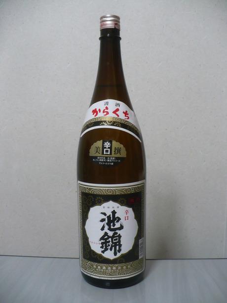 池錦・からくち (2)