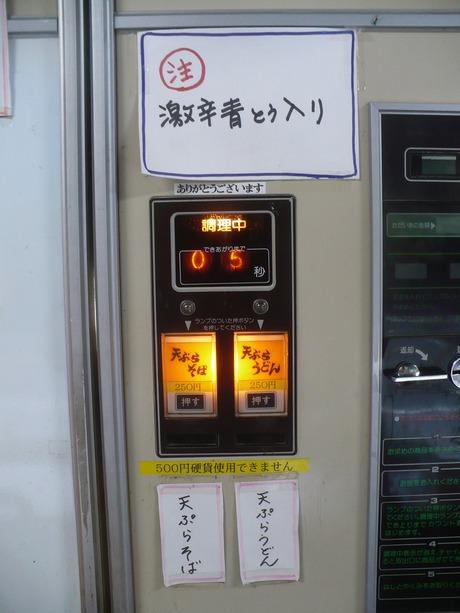 丸美屋自販機コーナー (1)