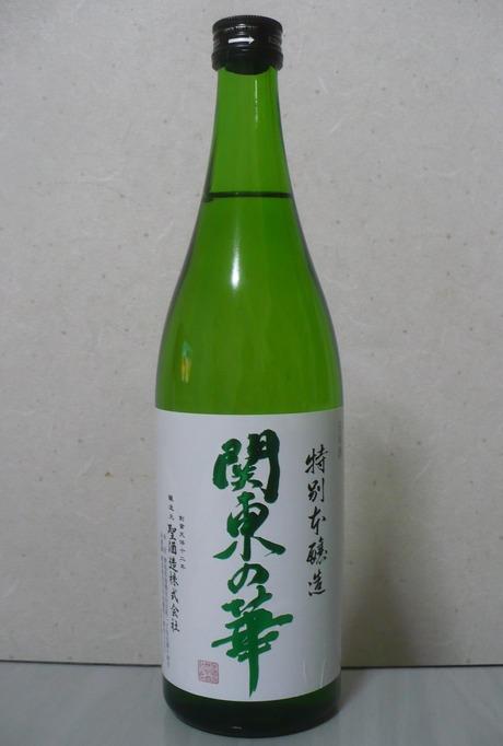 関東の華・特本 (1)