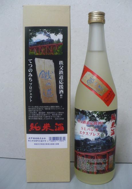 SLパレオエクスプレス・純米酒 (2)
