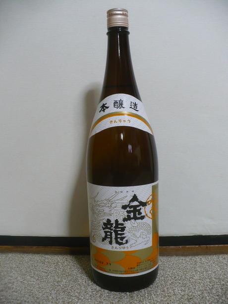 金龍・本醸造 (1)
