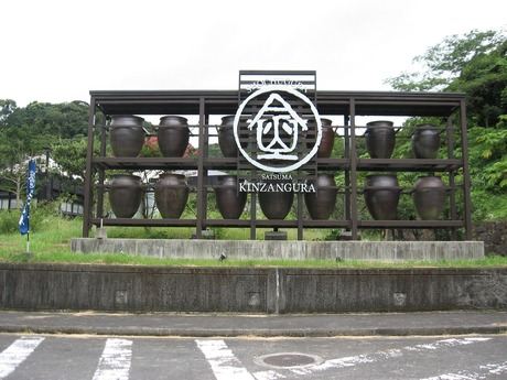 薩摩金山蔵 (4)