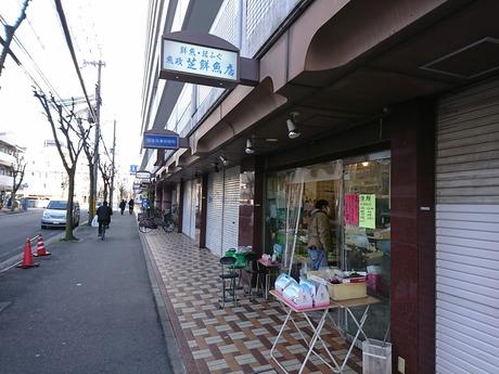 園田芝鮮魚店