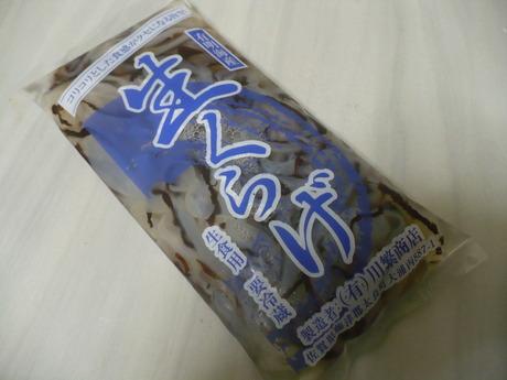 松浦漬 (4)