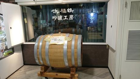 浜福鶴銘醸 (5)