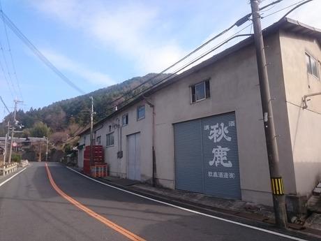 秋鹿酒造1017 (1)
