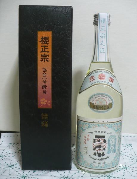 櫻正宗・純米酒・焼稀 (2)