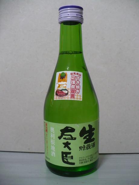 左大臣・生貯蔵酒