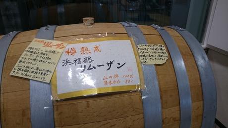浜福鶴銘醸 (4)