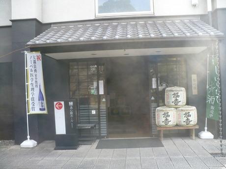 神戸酒心館 (2)