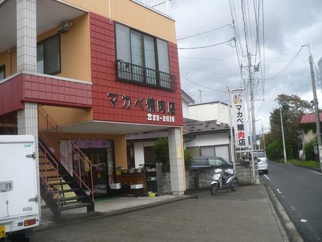 マカベ精肉店 (1)
