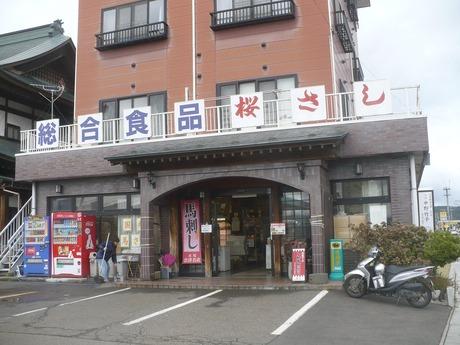 堀商店・馬煮込み (1)