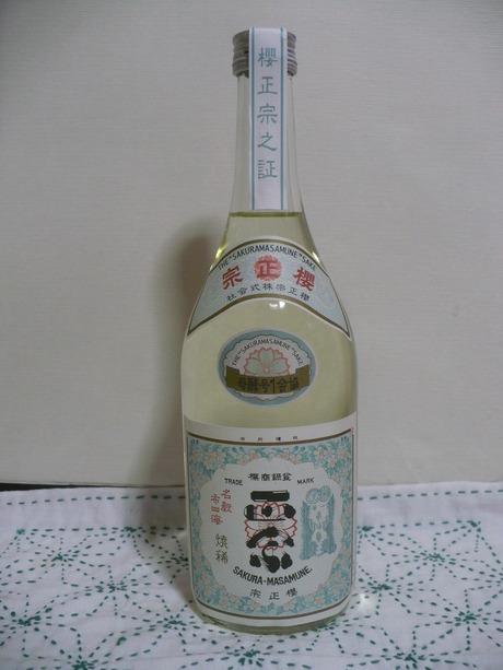 櫻正宗・純米酒・焼稀 (1)