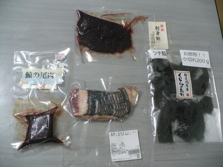 鯨肉 (1)