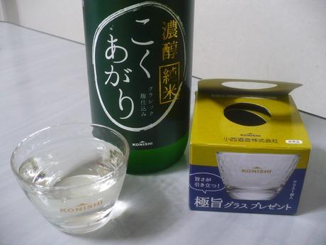 こくあがり (2)